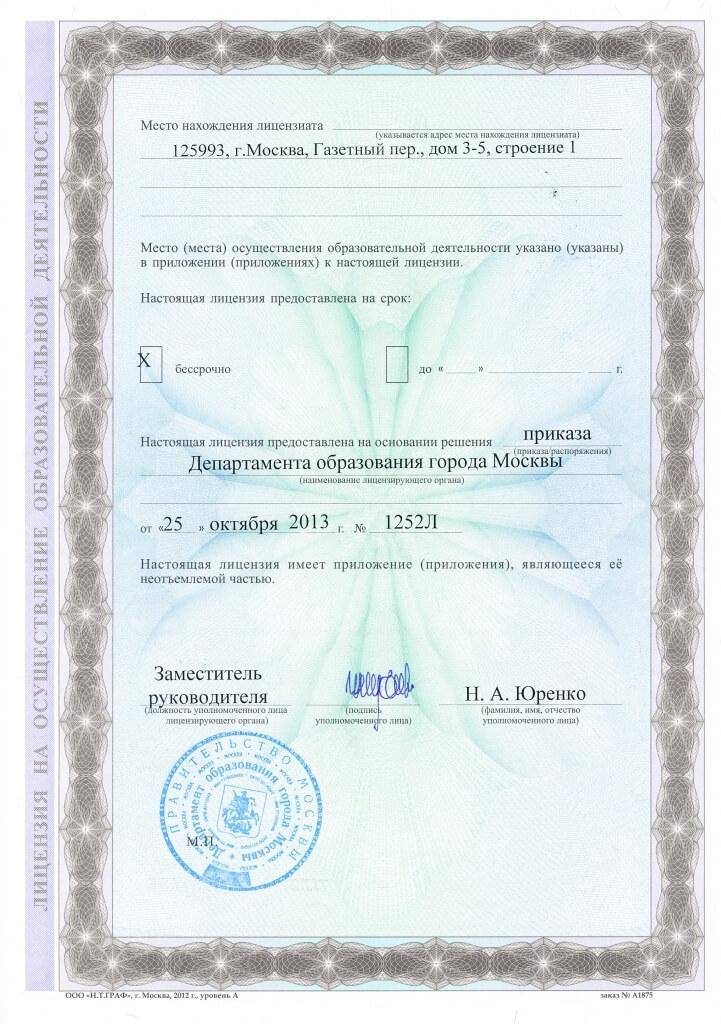 Лицензия СНТА 2 страница