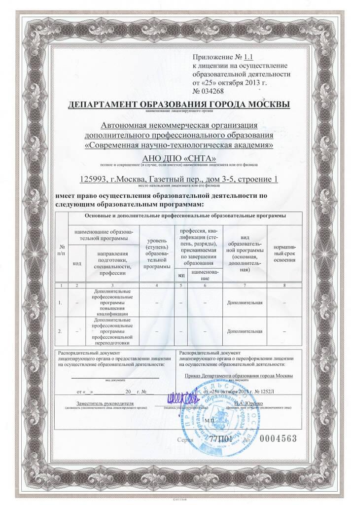 Лицензий СНТА