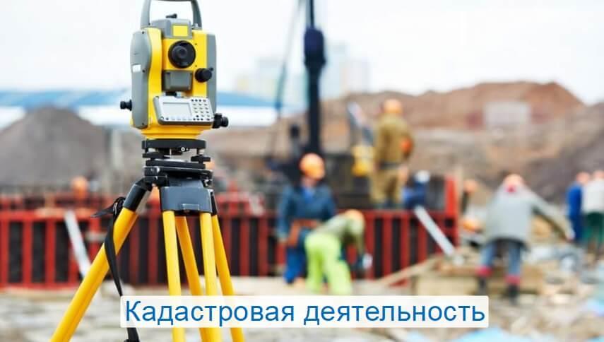 Обучение кадастрового инженера дистанционно